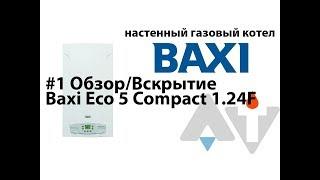 Baxi ECO5 compact 1.24F Обзор и Вскрытие АТ #1
