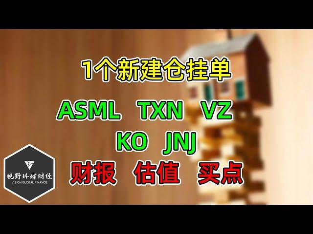 美股 1个新建仓挂单!ASML、TXN、VZ、KO、JNJ,财报,估值、买点!