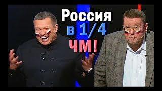Поклон от Соловьёва, признание от Сатановского, поздравления от украинцев!