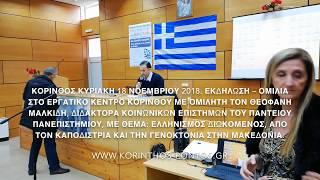 Δημήτρης Σωτηρόπουλος ΕκπρόσωποςΣυντονιστικήςΕπιτροπήςΠρωτοβουλίαςΠολιτώνΚορινθίας για την Μακεδονία