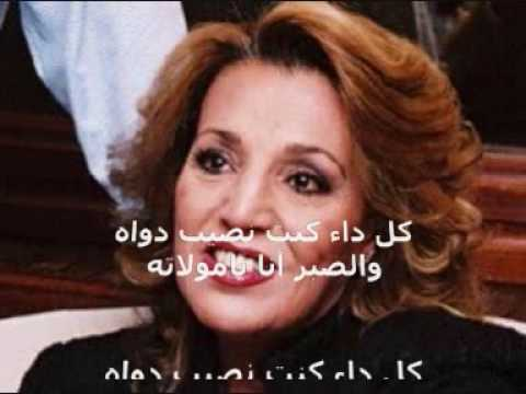 Naima Samih  نعيمة سميح