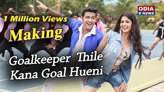 Goalkeeper Thile Kana Goal hueni Song Making   Swaraj & Sunmeera  Humane Sagar & Asima Panda