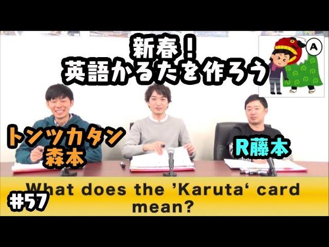 新春!英語かるたを作ろう/ Happy New Year! Let's make English Karuta〜第57回タカサ大喜利倶楽部 2020.1.7
