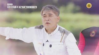 트롯계의 꽃중년 찬찬찬 편승엽_마이웨이 216회 예고
