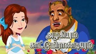 Beauty And The Beast | Fairy Tales In Tamil | அழகியும் காட்டுமிராண்டியும் | தமிழ் சிறுகதைகள்
