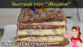 Быстрый торт Медовик. Простой рецепт без раскатки коржей / Десерты и торты / Slavic Secrets
