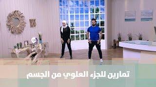 تمارين للجزء العلوي من الجسم - أحمد عريقات