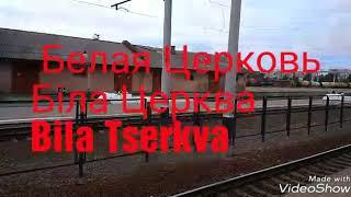 От станции Белая Церковь до станции Фастов(, 2017-09-02T17:32:41.000Z)