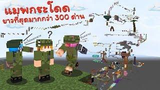 แมพกระโดดยาว 300+ ด่าน (Minecraft Parkour Map) [1] มีต่อ