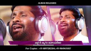 నాతో నీ స్నేహం  ||  Latest Telugu Christian song 2018 || Paul Prudhvi ||Ky Ratnam ||David Varma