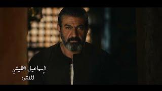 Ismail Ellithy - El Fetewa | اسماعيل الليثي - الفتوة | من مسلسل الفتوة