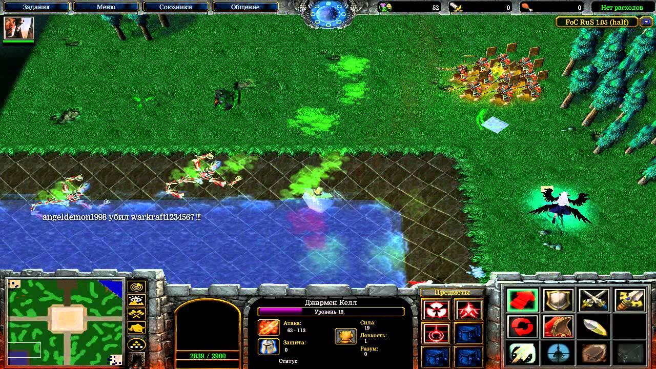 Скачать карту foc rus для warcraft 3