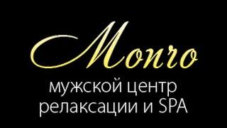 Эротический массаж мужской SPA салон получить удовольствие от массажа  доступные цены Одесса(Monro эротический массаж Одесса доступные цены мужской SPA салон Одесса доступные цены получить удовольствие..., 2015-06-12T11:38:37.000Z)