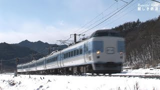 信州を走る 貨物電機、特急電車(E351系、383系,189系),211系他 2018年1月 HDV 1514