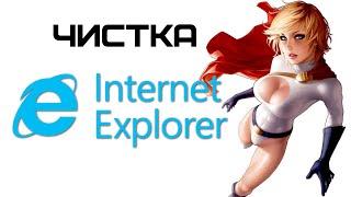 Чистим Internet Explorer | Complandia(, 2014-09-19T11:27:46.000Z)