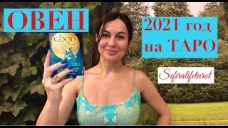 ОВЕН 2021 год на ТАРО SefiraLifeTarot 2021 овен таро прогноз moontarot тарорайдера гороскоп