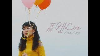藍婷 Lan Ting ❁ 暫時離線 Offline 〖 Official Music Video 〗