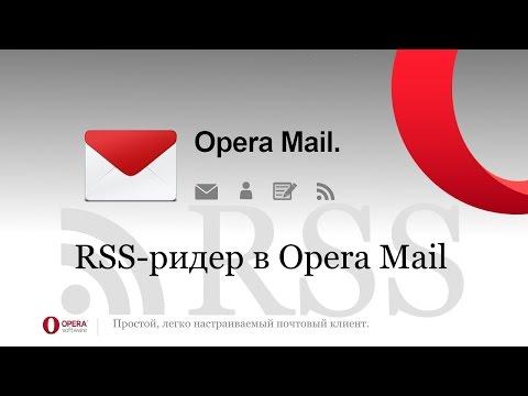 RSS ридер в Opera Mail