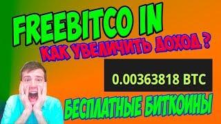 Как увеличить доход на Freebitco in. Бесплатные биткоины каждый час