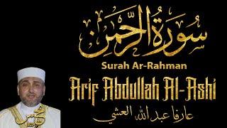 Murottal Quran Surah Ar-Rahman - Arif Abdulllah Al-Ashi   Maqam Ajam/Jiharkah