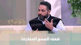 ضعف السمع المفاجئ - د. فادي نجم - صحة