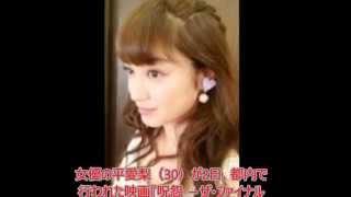 女優の平愛梨(30)が2日、都内で行われた映画『呪怨 -ザ・ファイナル...