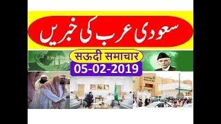 Saudi Arabia Urdu News Today Ajj Saudi ki Taza Khabrain 05 February 2019 Every Thing Easy