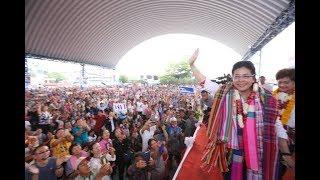 'สุดารัตน์' ปราศรัยชัยภูมิ ลั่นอยู่กับเพื่อไทยเพียง 3 ปีเกษตรกรปลดหนี้ได้