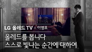 LG 올레드 TV X 이영표 - 올레드를 봅니다