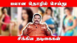 பலான தொழில் செய்து சிக்கிய நடிகைகள் | Bayilvan Ranganathan Exclusive | THANDORA VOICE