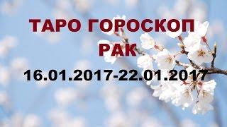 РАК. ГОРОСКОП 16.01.2017 - 22.01. 2017 г. Онлайн Таро гадание.