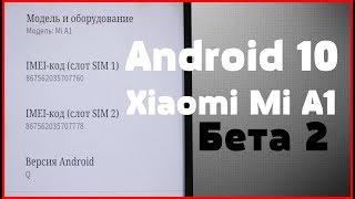 Установил Android 10 на Xiaomi Mi A1 Beta 2