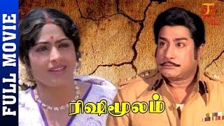Rishi Moolam Tamil Full Movie | Sivaji Ganesan | KR Vijaya | Ilayaraja | SP Muthuraman