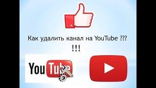 Как удалить свой канал в YouTube ?!