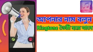My name ringtone maker website🔥🔥How to create your name ringtone for free