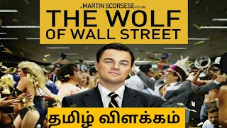 The Wolf Of the Wall Street [2013] தமிழ் விளக்கம் | By HOLLYWOOD TIMES.