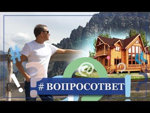 Как избежать проблем при покупке дома / Константин Акимов и Андрей Троянов