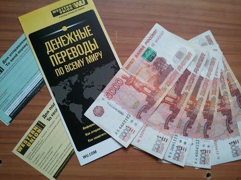 Как получить деньги из-за границы? Обзор системы денежных переводов Western Union.КДМ Булат.