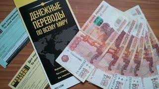 Как получить деньги из-за границы? Обзор системы денежных переводов Western Union.КДМ Булат.(, 2016-04-28T13:23:04.000Z)