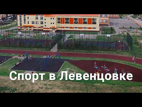Левенцовка - спортивный микрорайон. ЗЖМ. Ростов-на-Дону.