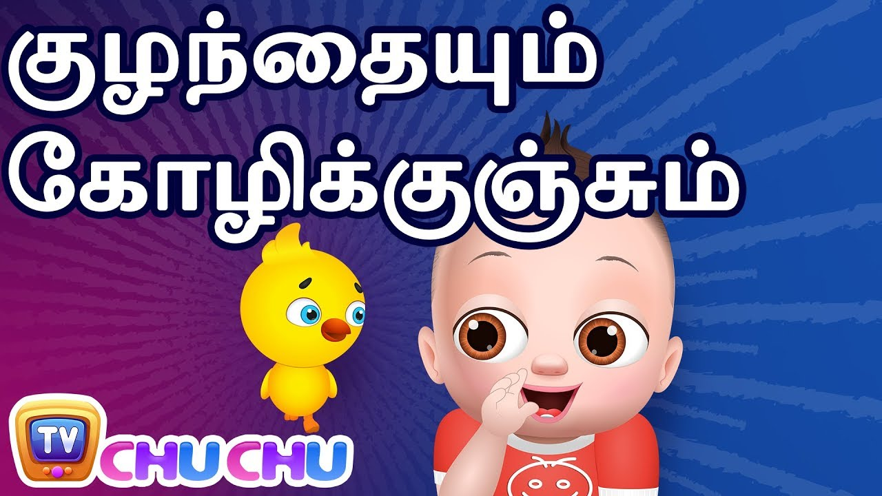 குழந்தையும் கோழிக்குஞ்சும் (Baby Taku and the Little Chick) - ChuChu TV Tamil Stories for Kids