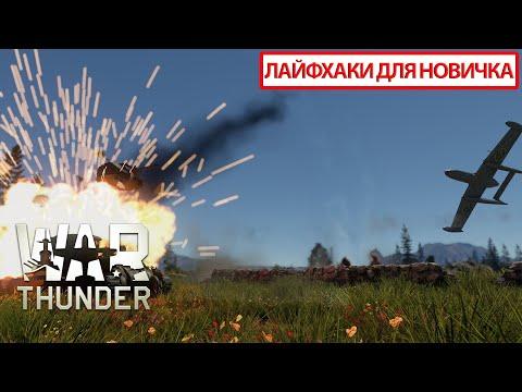 ЛАЙФХАКИ для НОВИЧКА: Обучение War Thunder