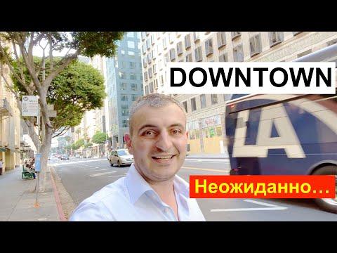 Район Даунтаун в Лос Анджелесе. Обзор. Плюс и минусы.