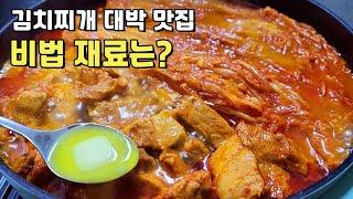 김치찌개 황금레시피! I 김치찌개 맛집 그 맛 그대로 만들기~알토란 김치찌개(Kimchi Stew)