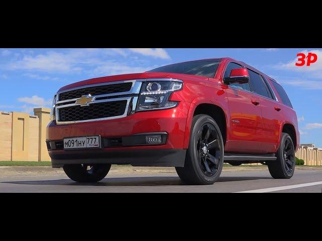 Chevrolet Tahoe 2015 - видеотест