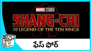 Marvel Studios Officially Announces Phase 4 Movies in Telugu | Fridaycomiccon