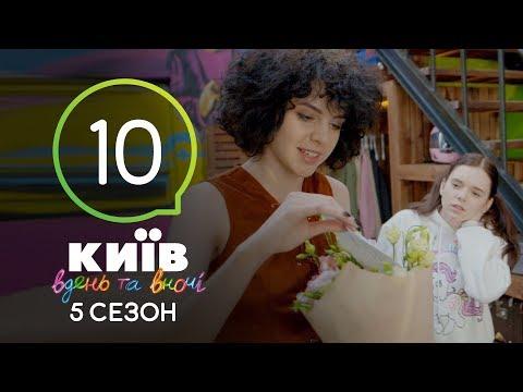 Киев днем и ночью - Серия 10 - Сезон 5