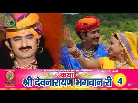 कथा श्री देवनारायण भगवान री 4 (Part-4)  Prakash Gandhi || Rajasthani Hit Katha | PMC Rajasthani