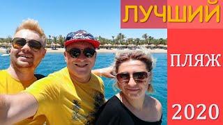 ЛУЧШИЙ ПЛЯЖ в Шарм Эль Шейхе ПОЛЕТ над морем в Египте Stella Di Mare Tropitel Fayrouz Resort