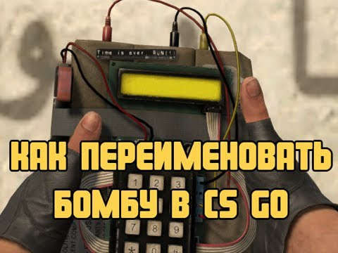 Как сделать бомбу из кс го фото 483